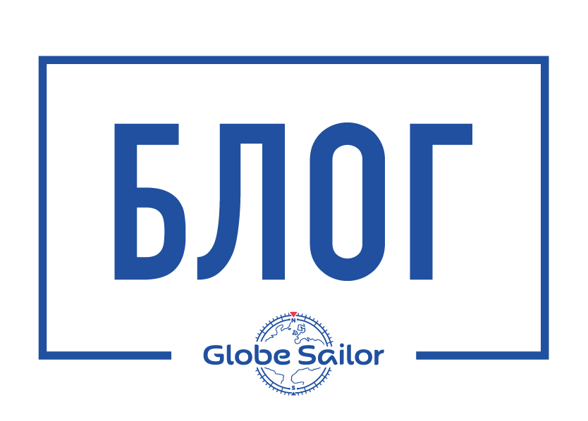 GlobeSailor RU – Блог